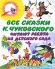 Все сказки Чуковского. Читают ребята из детского сада